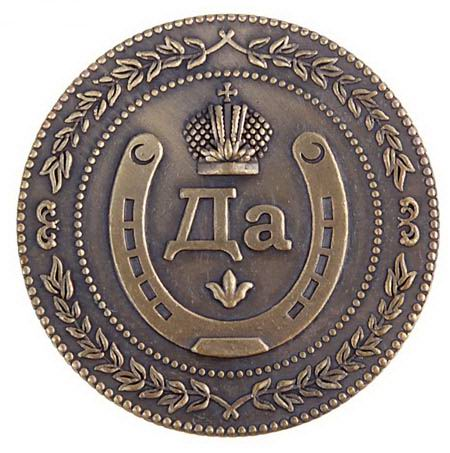 монета да - нет