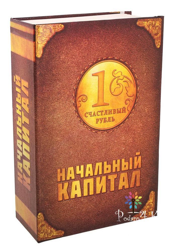Книга сейф металл с ключом начальный