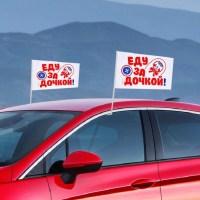 флаг на авто еду за дочкой