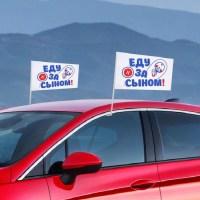 флаг на авто еду за сыном
