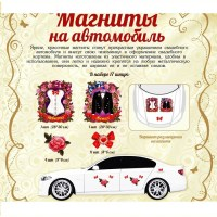 nabor-magnitov-svadba-1