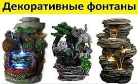 dekorativnyye-fontany-v-minsk-22.jpg
