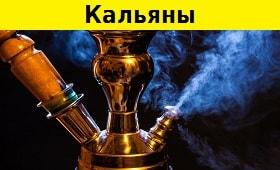 Кальян купить в Минске Силуэт