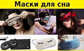 Маски для сна купить Минск