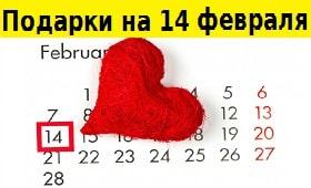 оригинальные, креативные подарки на 14 февраля, мягкие игрушки, интернет-магазин, купить прикольные подарки парню на 14 февраля в Минске,
