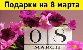 подарки на 8 марта, подарок маме, подарок девушке на 8 марта, купить оригинальные и необычные подарки, магазин подарков, интернет-магазин, заказать, цена, доставка, подарки на 8 марта купить в Минске