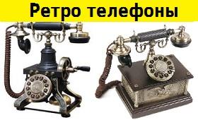 ретро,телефон,старинный,купить,ретро телефоны купить,ретро телефоны купить Минск,телефон под старину Минск,интерьерные подарки,дорогие подарки в Минске,ретро телефон в подарок купить,оригинальный ретро телефон в подарок,Купить ретро телефоны на подарок