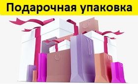 Подарочная упаковка, пакеты крафт, коробка для подарка, упаковать подарок минск, подарочные пакеты