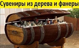 Сувениры из дерева и фанеры, подарки из фанеры, сувениры из фанеры в Беларуси, купить сувениры из дерева Минск, VIP подарки из дерева, подарки из дерева ручной работы,