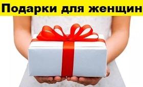 подарок женщине, 8 март подарок, день рождение подарок, девушке, оригинальный подарок, купить подарок минск, магазин подарков силуэт, интернет-магазин