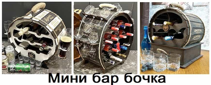 mini-bar-bochka-dlya-piva-viski-vino-minsk