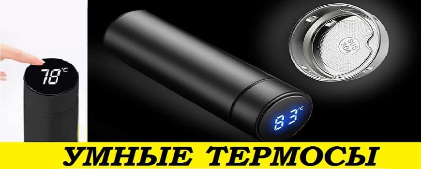 umnyj-termos-s-datchikom-temperatury-minsk-tut