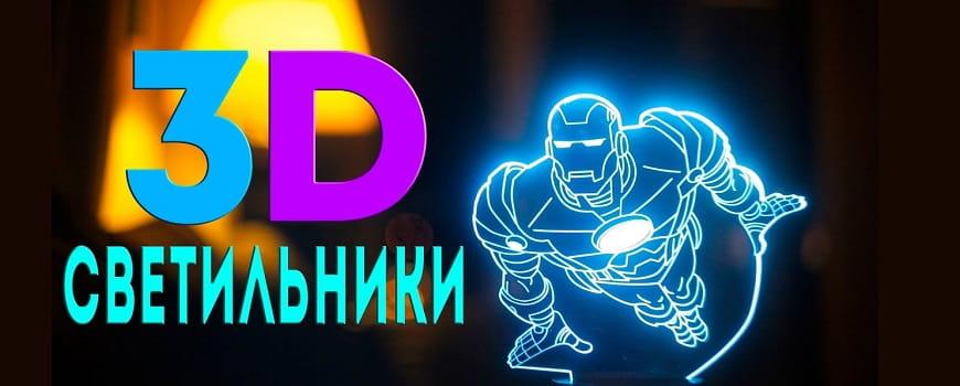 3-d-svetilniki-minsk