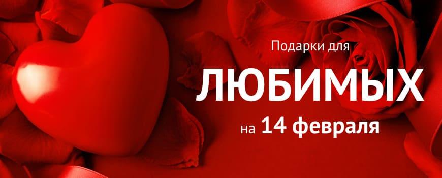 Podarok-na-14-fevralya-v-den-vlyublennykh-1-minsk