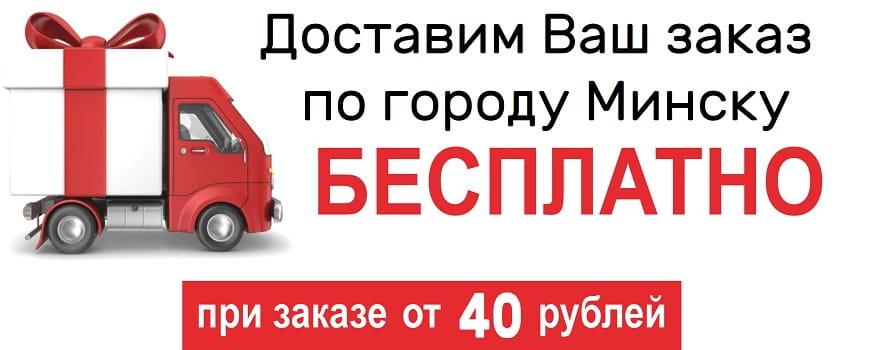 besplatnaya-dostavka-podaro4ek