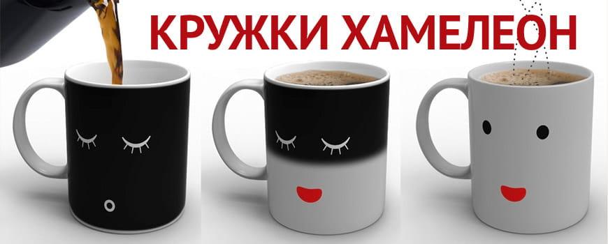 kruzhka-khameleon-slayder_
