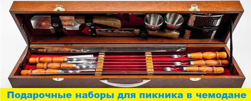nabor-dlya_shashlyka-v-chemodane-podaro4ek-minsk