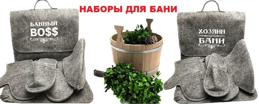 nabory-dlya-bani-banner