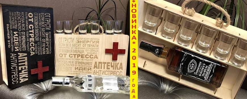podarochnyj-nabor-aptechka-antistress-s-ryumkami-6-sht-banner