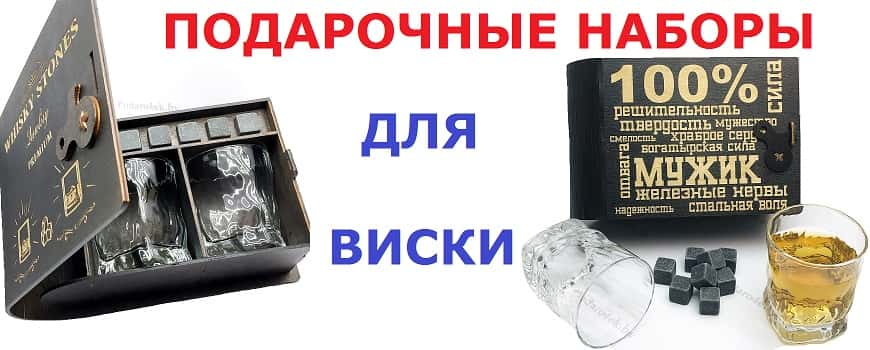 podarochnyye-nabory-dlya-muzhchin-viski