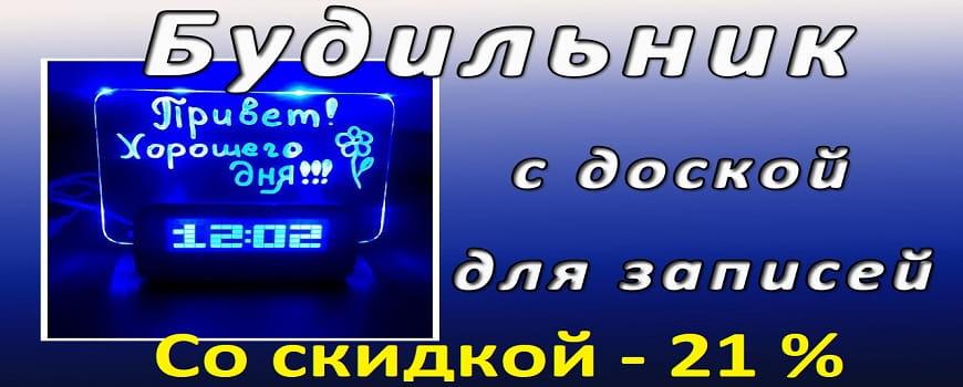 svetyashchijsya-led-budilnik-napominanie-s-doskoj-dlya-zapisej-1