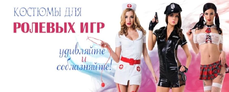 kostyumy-dlya-rolevykh-igr-minsk