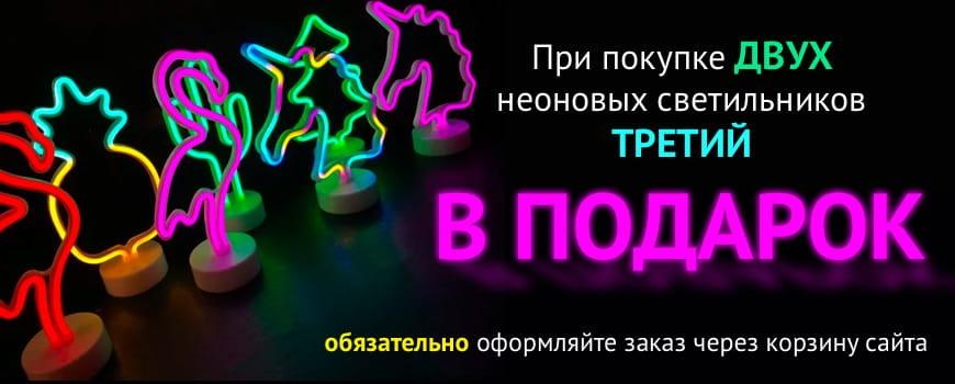 неоновые светильники акции минск