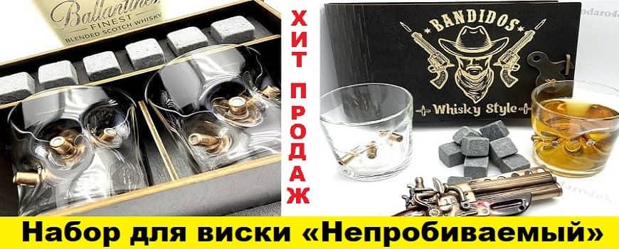podarochnyj-nabor-dlya-viski-neprobivaemyj-na-2-persony-9
