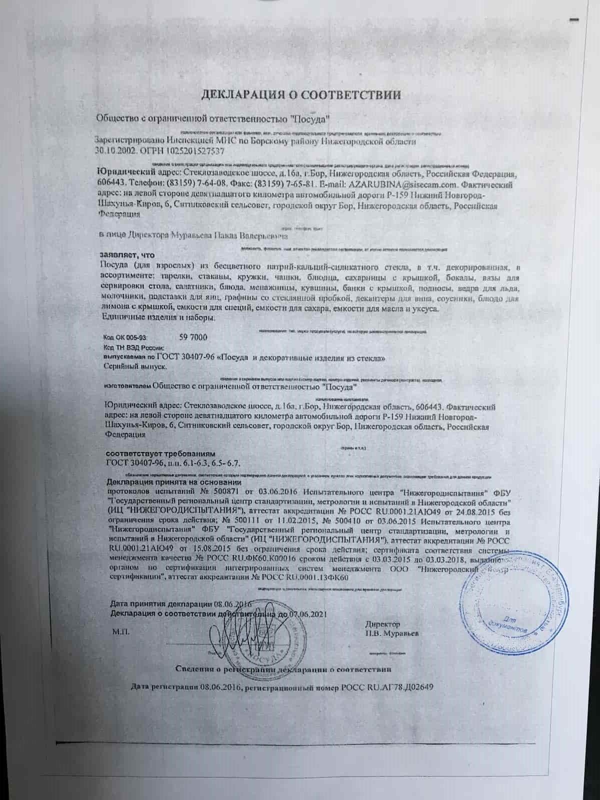 сертификат на подарки №11