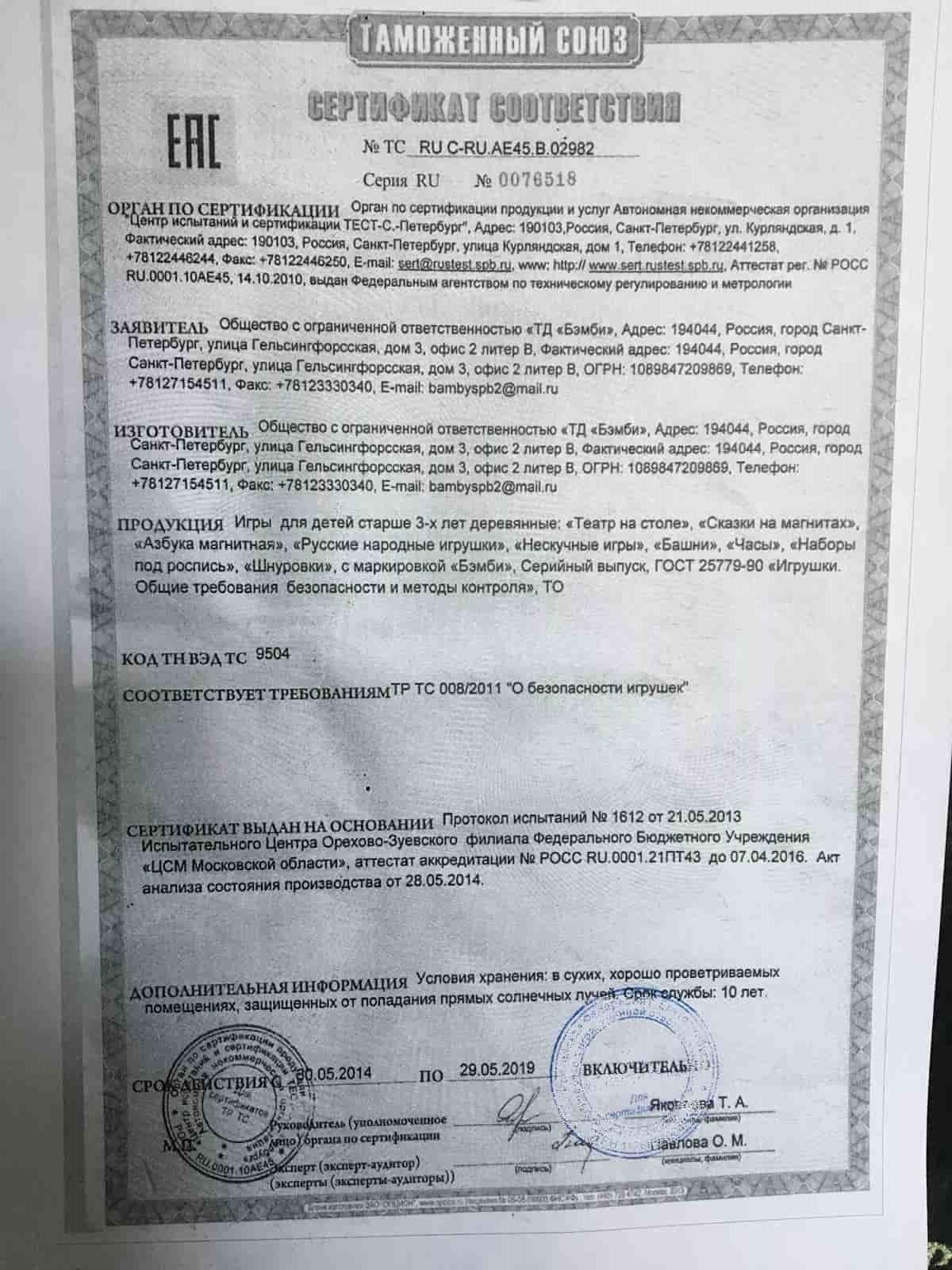 сертификат на подарки №15