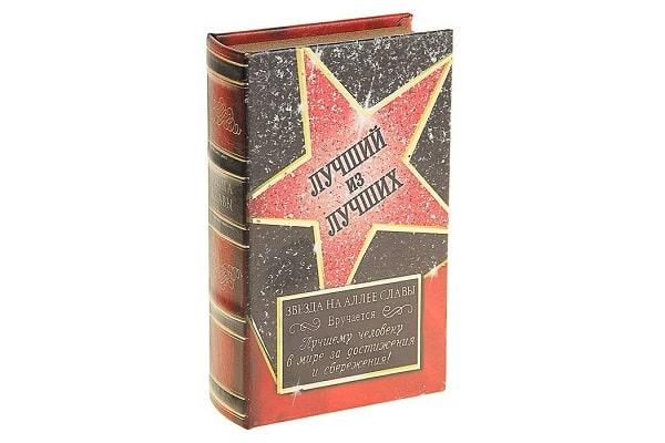 сейф в виде книги для подарка