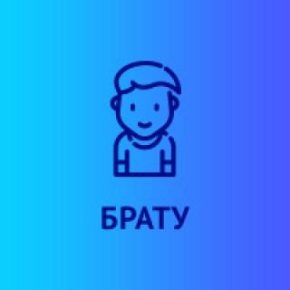 Купить подарок брату в Минске Podaro4ek.by