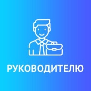 Подарок руководителю купить Минск