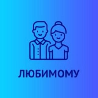 Подарки, сюрпризы для любимого мужчины Минск
