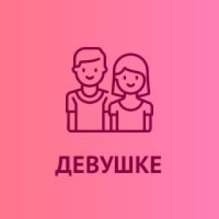 Подарок девушке купить Минск