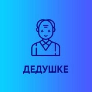 Подарок дедушке купить Минск