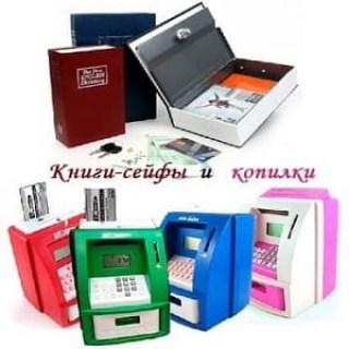 Книги сейфы и прикольные копилки Минск