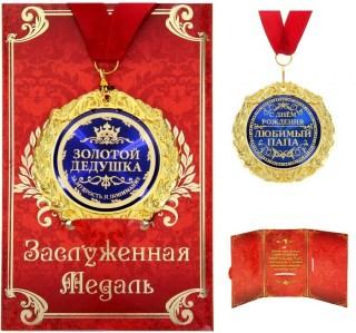 Медали на подарочной открытке
