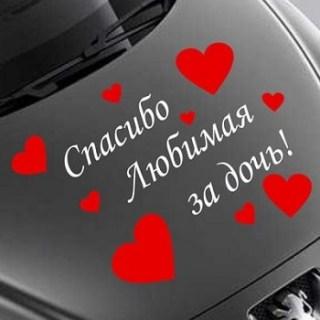 Наклейки и магниты на машину Минск
