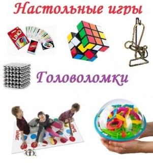 Настольные игры и головоломки Минск