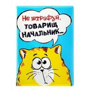 Обложки для автодокументов Минск