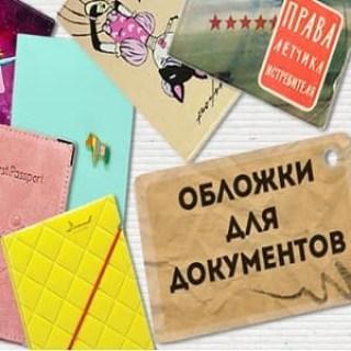 Обложки на документы, паспорт, автодокументы Минск