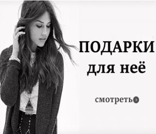 Купить подарки девушке, женщине в Минске