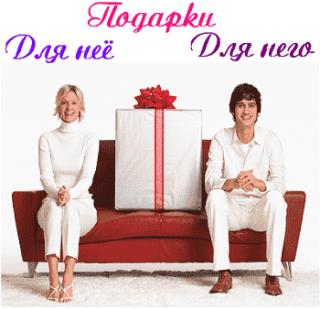 Подарок для мужчины и женщины Минск