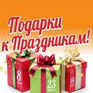 Купить подарок в Минске