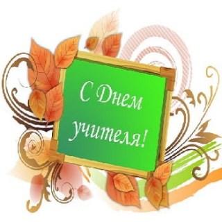 Купить подарок на день учителя Минск