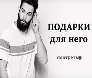 Подарки и сувениры для мужчин Минск