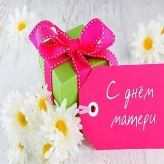 Купить подарок на день матери в Минске