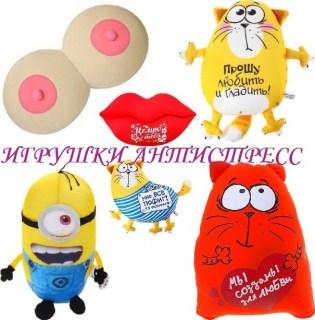 Антистрессовые, мягкие игрушки