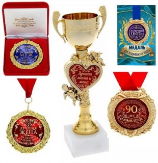 Сувенирные медали, кубки, оскары, дипломы, награды
